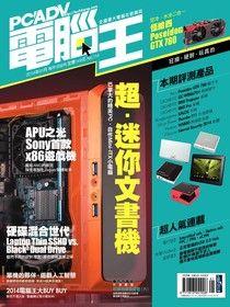 PC home Advance 電腦王 01月號/2014 第114期