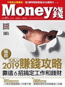Money錢 01月號/2019 第136期