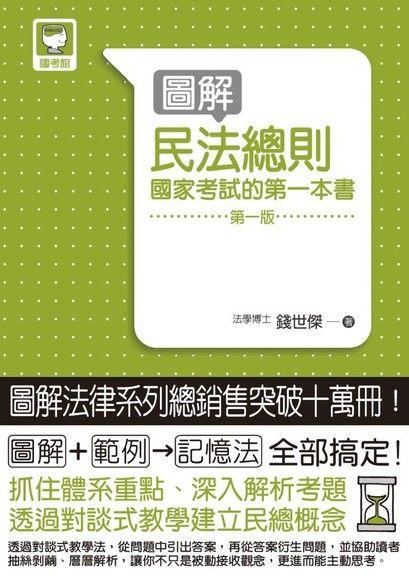 圖解民法總則: 國家考試的第一本書