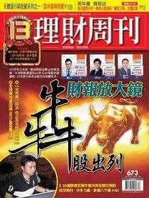 理財周刊 第673期 2013/07/18