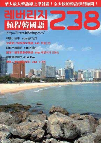 槓桿韓國語學習週刊第238期