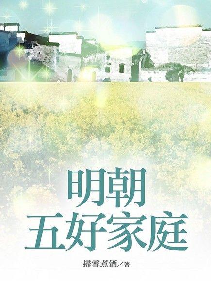 明朝五好家庭(卷三)