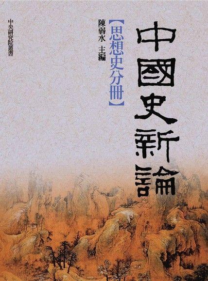中國史新論:思想史分冊(精裝)