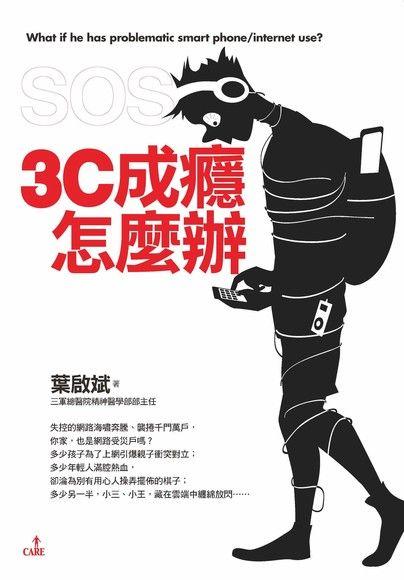SOS,3C成癮怎麼辦