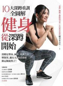 【电子书】健身從深蹲開始
