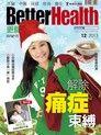 Better Health更健康 12月號/2013 28期