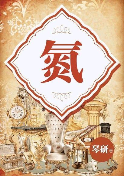 """氪-鋼鐵之軀的""""S""""苦惱(限)"""