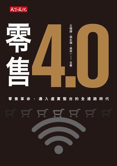 零售4.0:零售革命,邁入虛實整合的全通路時代(軟精裝)