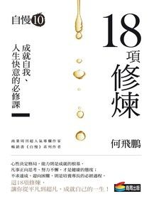 何飛鵬自慢1-10「十年十書」全系列套書