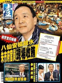 壹週刊 第740期 2017/07/30