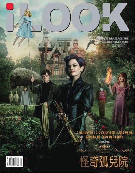 iLOOK電影雜誌 09月號2016