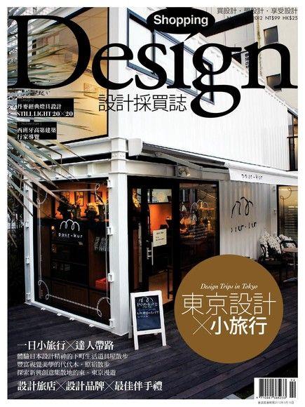 Shopping Design 02月號/2012 第39期
