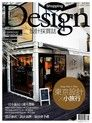 Shopping Design 02月號/2012 第39期