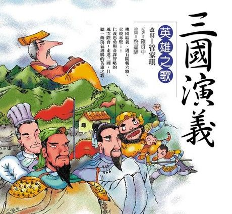 三國演義──英雄之歌