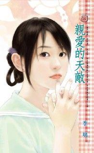 親愛的天敵【豪門遊戲 絕配篇】(限)