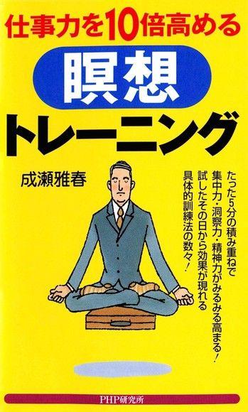提升10倍工作能力的冥想訓練