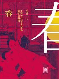 春──中國古代情色文學和春宮祕戲圖(限制級)