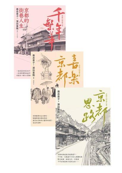 京都三部曲(套書)