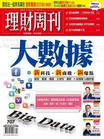 理財周刊 第707期 2014/03/13