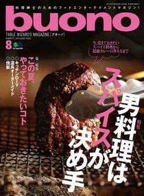 buono 2017年8月號 【日文版】
