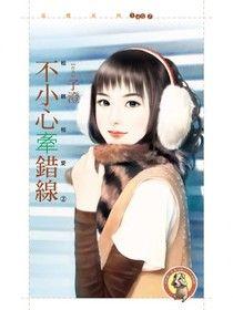 不小心牽錯線【相親相愛2】(限)