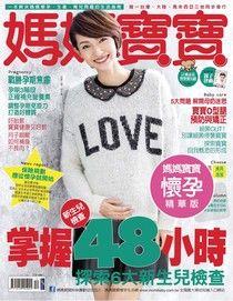 媽媽寶寶孕婦版 12月號/2014 第334期