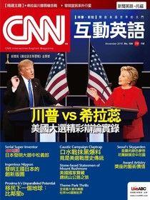 CNN互動英語 11月號/2016 第194期