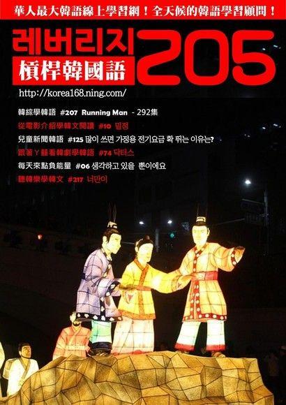 槓桿韓國語學習週刊第205期