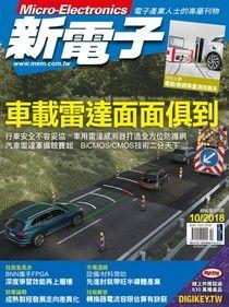 新電子科技雜誌 10月號/2018 第391期