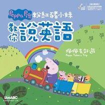 粉紅豬小妹教你說英語:佩佩去郊遊