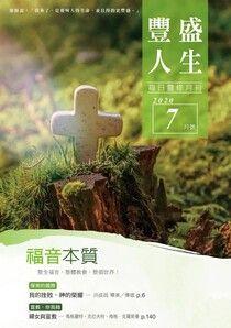 豐盛人生靈修月刊【繁體版】2020年07月號
