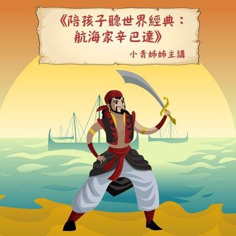 陪孩子聽世界經典:航海家辛巴達