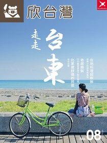 欣台灣走走系列No.08:走走台東