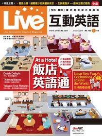 Live互動英語 01月號/2013 第153期