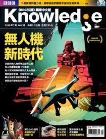 BBC知識 Knowledge 07月號 2016 第59期
