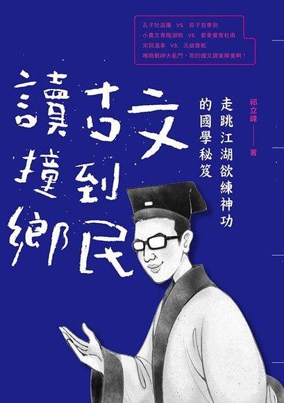 讀古文撞到鄉民:走跳江湖欲練神功的國學秘笈