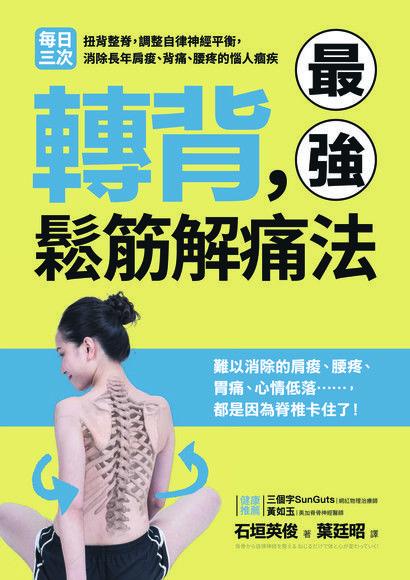 轉背,最強鬆筋解痛法