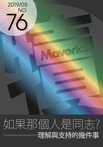 犢月刊-NO.76