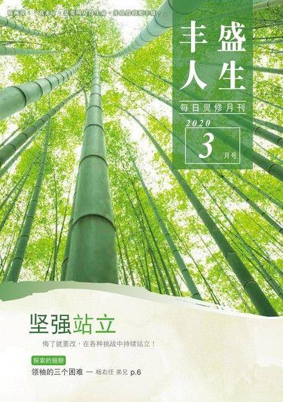 丰盛人生灵修月刊【简体版】2020年03月號