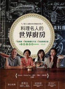 料理名人的世界廚房
