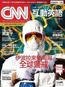CNN互動英語 09月號/2014 第168期