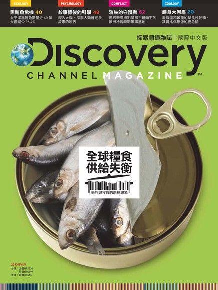 Discovery 探索頻道雜誌國際中文版 06月號/2013 第5期