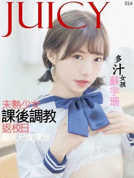 JUICY-未熟少女課後調教蘇宇珊