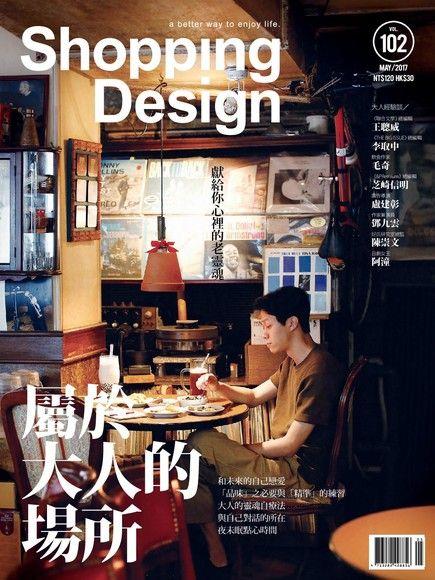 Shopping Design 05月號/2017 第102期
