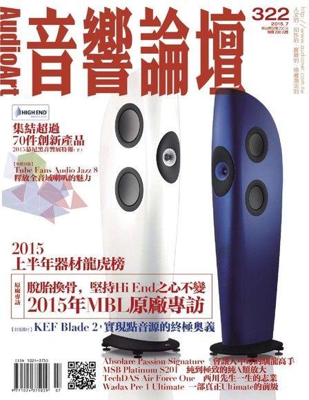 Audio Art 音響論壇 07月號/2015 第322期