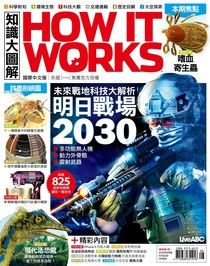 HOW IT WORKS知識大圖解國際中文版 08月號/2018 第47期