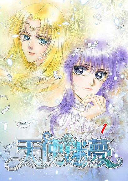 天使迷夢 1