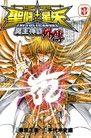 聖鬥士星矢 THE LOST CANVAS冥王神話外傳 (8)