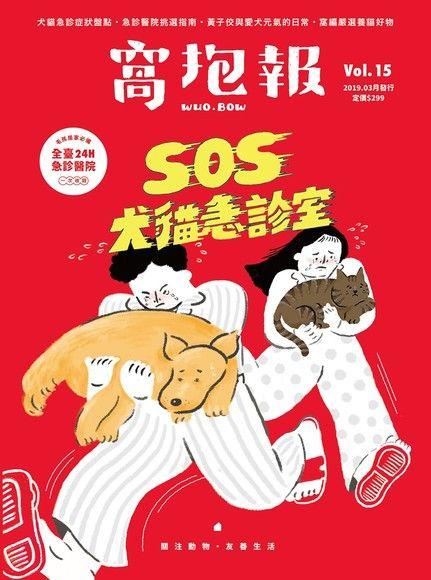 窩抱報 3月號 /2019年第15期《SOS犬貓急診室》(加贈別冊)