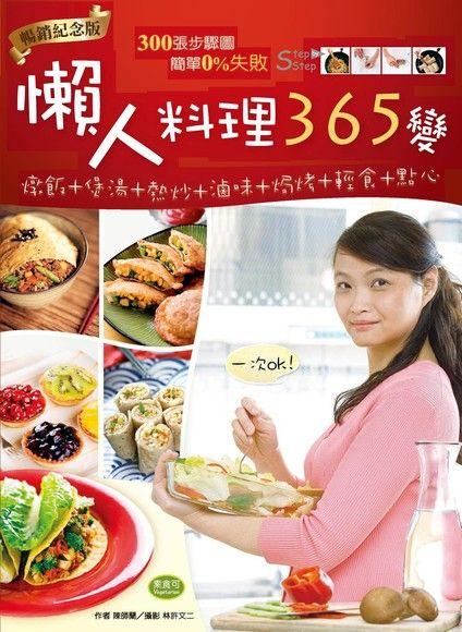 懶人料理365變(暢銷紀念版)